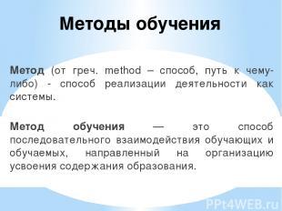 Метод (от греч. method – способ, путь к чему-либо) - способ реализации деятельно