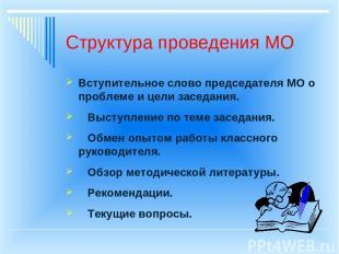 Структура проведения МО Вступительное слово председателя МО о проблеме и цели за