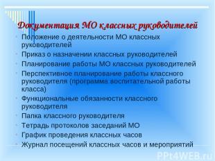 Документация МО классных руководителей Положение о деятельности МО классных руко