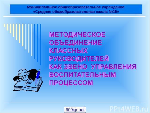 Муниципальное общеобразовательное учреждение «Средняя общеобразовательная школа №15» 900igr.net