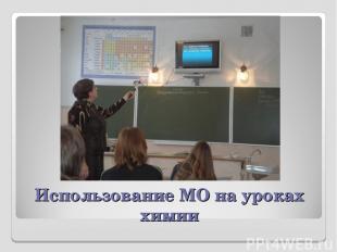 Использование МО на уроках химии