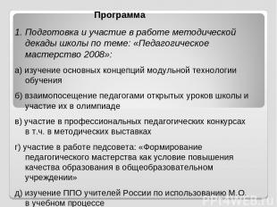 Программа Подготовка и участие в работе методической декады школы по теме: «Педа