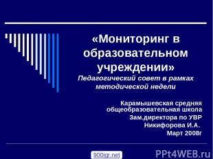«Мониторинг в образовательном учреждении» Педагогический совет в рамках методиче