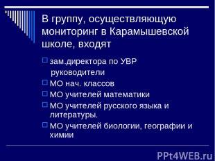 В группу, осуществляющую мониторинг в Карамышевской школе, входят зам.директора