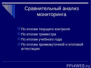 Сравнительный анализ мониторинга По итогам текущего контроля По итогам триместра