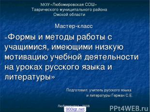 МОУ«Любомировская СОШ» Таврического муниципального района Омской области Мастер-