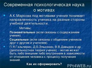 Современная психологическая наука о мотивах А.К.Маркова под мотивами учения пони