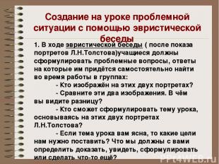 1. В ходе эвристической беседы ( после показа портретов Л.Н.Толстова)учащиеся до
