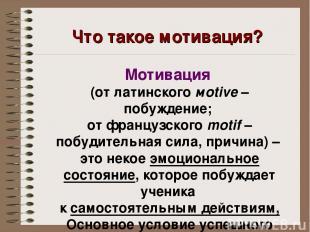Мотивация (от латинского мotive – побуждение; от французского motif – побудитель