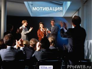 МОТИВАЦИЯ МОТИВАЦИЯ 900igr.net