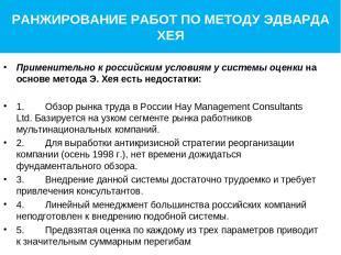 РАНЖИРОВАНИЕ РАБОТ ПО МЕТОДУ ЭДВАРДА ХЕЯ Применительно к российским условиям у с