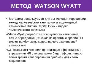 МЕТОД WATSON WYATT Методика используемая для вычисления корреляции между человеч