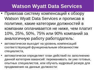 Привязав систему компенсаций к обзору Watson Wyatt Data Services и прописав в по