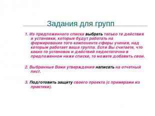 Задания для групп 1. Из предложенного списка выбрать только те действия и устано