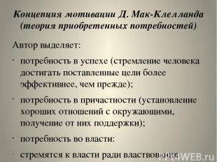 Концепция мотивации Д. Мак-Клелланда (теория приобретенных потребностей) Автор в