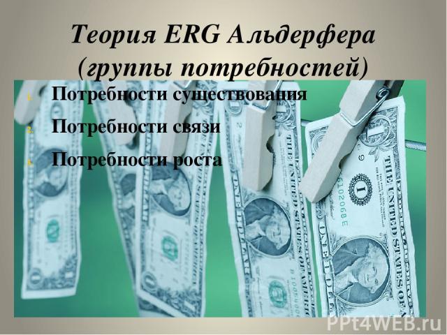 Теория ERG Альдерфера (группы потребностей) Потребности существования Потребности связи Потребности роста
