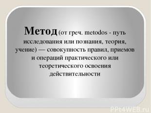 Метод (от греч. metodos - путь исследования или познания, теория, учение) — сово