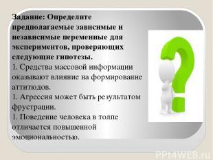 Задание: Определите предполагаемые зависимые и независимые переменные для экспер