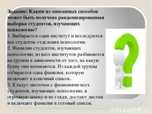 Задание: Каким из описанных способов может быть получена рандомизированная выбор