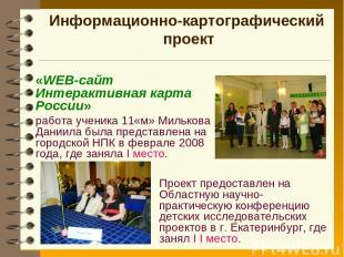 Информационно-картографический проект «WEB-сайт Интерактивная карта России» рабо