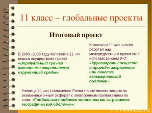 11 класс – глобальные проекты Итоговый проект Коллектив 11 «а» класса работал на