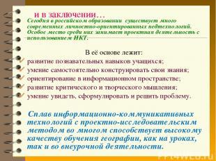 и в заключении… Сегодня в российском образовании существует много современных ли