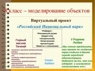 8 класс – моделирование объектов Виртуальный проект «Российский Национальный пар
