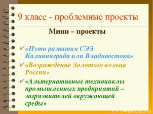 9 класс - проблемные проекты Мини – проекты «Пути развития СЭЗ Калининграда или