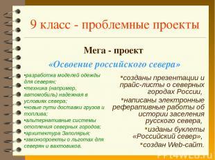 Мега - проект «Освоение российского севера» разработка моделей одежды для северя