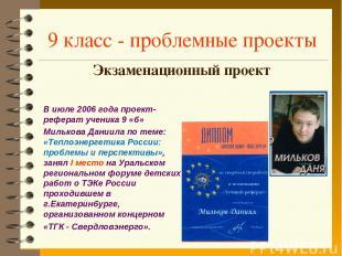 9 класс - проблемные проекты Экзаменационный проект В июле 2006 года проект-рефе