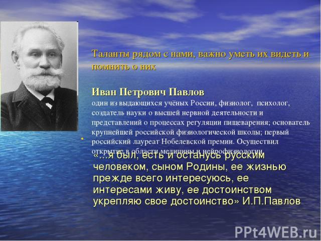 pavlov research paper Life and research ivan pavlov was born in ryazan, russia pavlovian conditioning was a major theme in aldous huxley's dystopian novel, brave new world, and also to a large degree in thomas.