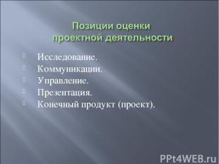 Исследование. Коммуникации. Управление. Презентация. Конечный продукт (проект).