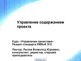Управление содержанием проекта Курс «Управление проектами» Раздел стандарта PMBo