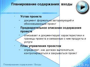 Планирование содержания: входы Устав проекта документ формально авторизующий и о