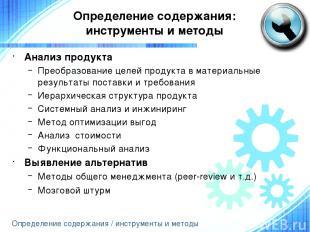 Определение содержания: инструменты и методы Анализ продукта Преобразование целе