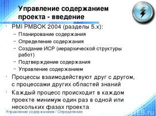 Управление содержанием проекта - введение PMI PMBOK 2004 (разделы 5.x): Планиров