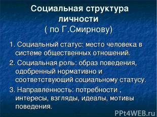 Социальная структура личности ( по Г.Смирнову) 1. Социальный статус: место челов