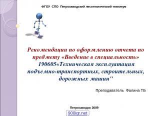 Презентация на тему Отчет по практике скачать презентации по  слайда 1 Рекомендации по оформлению отчета по предмету Введение в специальность 190605