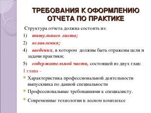 Презентация на тему Отчет по практике скачать презентации по  слайда 2 ТРЕБОВАНИЯ К ОФОРМЛЕНИЮ ОТЧЕТА ПО ПРАКТИКЕ Структура отчета должна состоять из