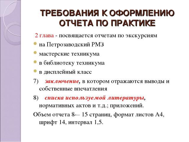 Презентация на тему Отчет по практике скачать презентации по  ТРЕБОВАНИЯ К ОФОРМЛЕНИЮ ОТЧЕТА ПО ПРАКТИКЕ 2 глава посвящается отчетам по экскурсиям на Петрозаводский РМЗ
