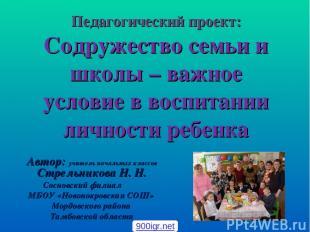 Педагогический проект: Содружество семьи и школы – важное условие в воспитании л