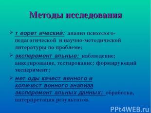 Методы исследования теоретический: анализ психолого-педагогической и научно-мето