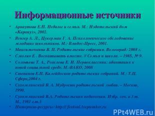 Информационные источники Арнаутова Е.П. Педагог и семья. М.: Издательский дом «К