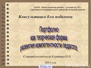 Консультация для педагогов БДОУ «Центр развития ребенка – детский сад №1» Грязов