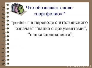 """Что обозначает слово «портфолио»? """"portfolio"""" в переводе с итальянского означает"""