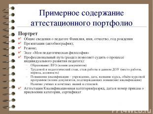 Примерное содержание аттестационного портфолио Портрет Общие сведения о педагоге
