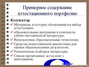 Примерное содержание аттестационного портфолио Коллектор Материалы, в которых об