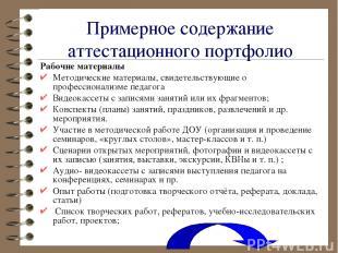 Примерное содержание аттестационного портфолио Рабочие материалы Методические ма