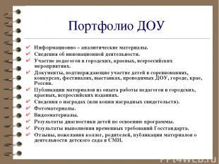 Портфолио ДОУ Информационно – аналитические материалы. Сведения об инновационной