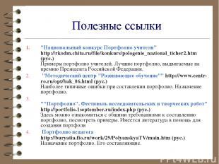 """Полезные ссылки """"Национальный конкурс Портфолио учителя"""" http://rkodm.chita.ru/f"""